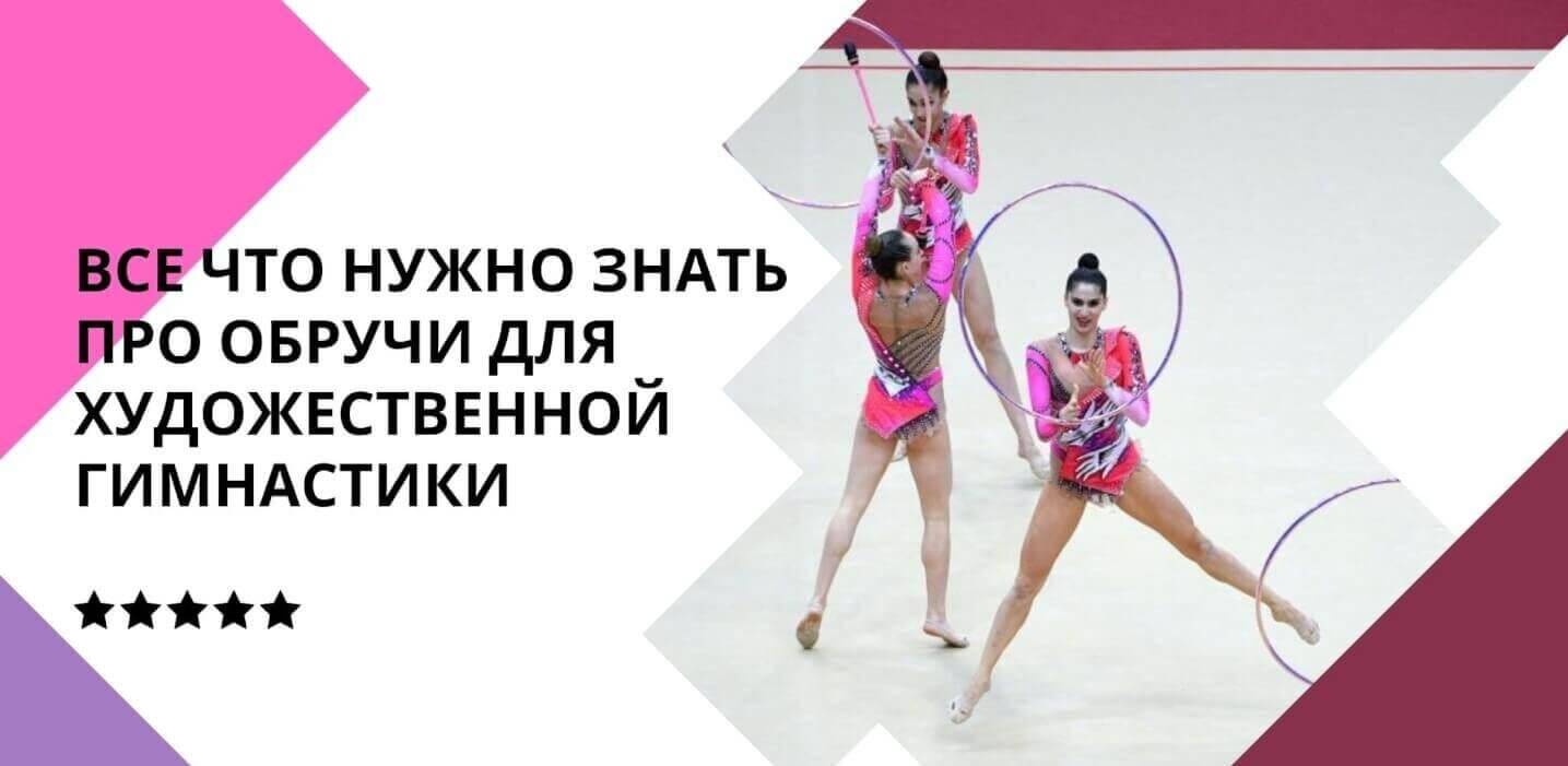 обручи для художественной гимнастики