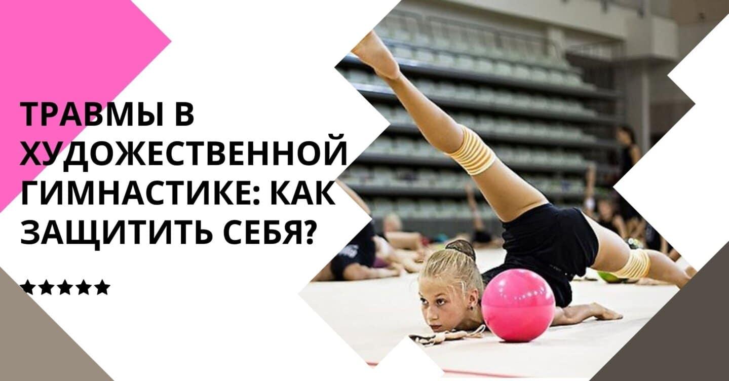 Травмы в художественной гимнастике: как защитить себя?