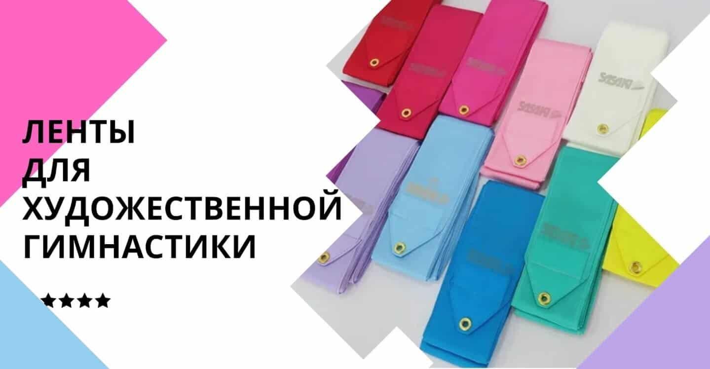 ленты для художественной гимнастики - купить ленту для гимнастики - лента - лента для гимнастики